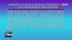 玉树新闻联播 20210304
