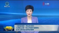 《青海日报》评论员文章:人民至上是一切工作的价值取向 论学习贯彻全省两会精神