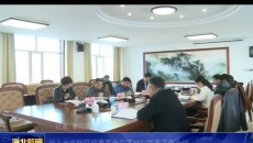 海北州人大农牧环保委员会召开对口联系工作会议