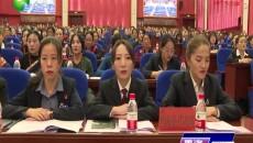果洛州妇女第十次代表大会召开
