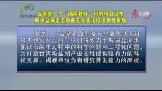 """我省第一个""""揭榜挂帅""""科研项目发布 解决盐湖老卤制备无水氯化镁世界性难题"""