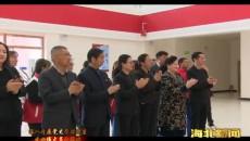 海北州总工会 团州委 州妇联党支部开展主题党日活动
