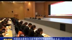 海北州委政法委举办习近平新时代中国特色社会主义法治思想专题讲座
