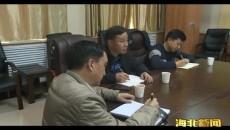 海北州委党史学习教育领导小组办公室就保障和服务工作提出要求
