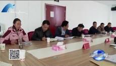 省委党史学习教育领导小组第四巡回指导组来海南州指导工作