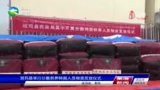 班玛县举行分散供养特困人员物资发放仪式