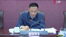 黄南州召开政法队伍教育整顿领导小组办公室主任会议暨州直政法单位教育整顿工作周例会