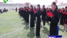 果洛州民族高级中学举办世界读书日暨第三届校园读书节
