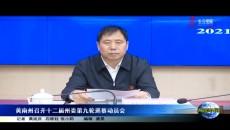 黄南州召开十二届州委第九轮巡察动员会