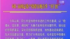 """同仁市固定资产投资实现首季""""开门红"""""""