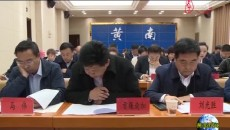 黄南州总工会召开九届三次委员(扩大)会议