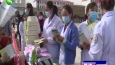 果洛州开展第33个爱国卫生月系列活动