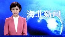 《青海日报》评论员文章:以史为鉴  行稳迈远(二)