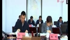 海东市召开一季度经济形势分析暨全市经济调度服务工作领导小组第一次会议