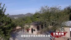 《百炼成钢:中国共产党的100年》 第二十五集 向北平进发
