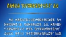 """黄南州启动""""医疗保障政策集中宣传月""""活动"""