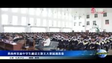 黄南州首届中学生藏语文散文大赛圆满落幕