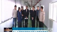 省人大调研组调研海东市职业教育发展情况