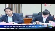 黄南州召开平安黄南建设领导小组重点人群专项组第一次会议