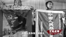 《百炼成钢:中国共产党的100年》 第二十六集 新中国成立