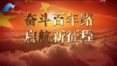 海南新闻联播 20210419