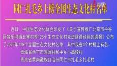 同仁扎毛乡上榜全国生态文化村名单