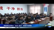 """黄南州纪委举办""""党史+业务""""双提升培训班"""