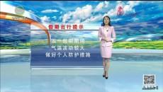 天气预报 20210430