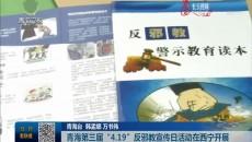 """青海第三届""""4.19""""反邪教宣传日活动在西宁开展"""