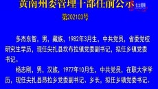 黄南州委管理干部任前公示 第202103号