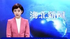 《青海日报》评论员文章:以史为鉴 行稳迈远(一)