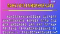 黄南州在全省率先开展州级传统村落名录评审