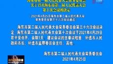 海东市二届人大常委会召开第三十六次会议