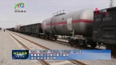 青藏集团公司管内最大编组 场区段站全面启用