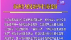 黄南州全力推进高校毕业生就业创业