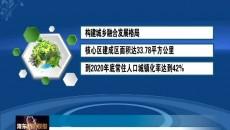 海东新闻联播 20210424