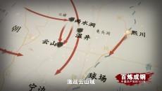 《百炼成钢:中国共产党的100年》 第二十七集 舍生忘死保和平