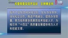 格尔木市委常委会召开会议 王剑锋主持