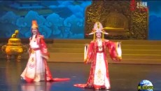 黄南州大型传统藏戏《意卓拉姆》精排版剧目汇报演出在西宁举行