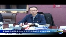 黄南州召开州委常委会会议传达学习省委有关会议及讲话精神