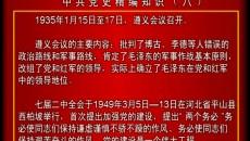 中共党史精编知识(八)
