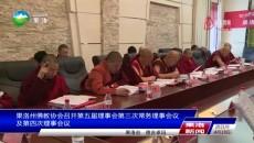 果洛州佛教协会召开第五届理事会第三次常务理事会议及第四次理事会议