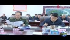 黄南州召开州委常委会党史学习教育第二次集体学习会