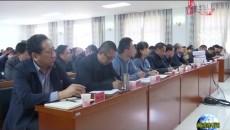 党史学习教育州委宣讲团在州政府系统举行宣讲报告会