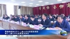 黄南州政协召开十三届六次会议提案表彰和十三届七次会议提案交办会