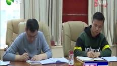 果洛州委党史学习教育领导小组办公室第一次会议召开