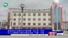 """果洛州充分发挥生态气象保障""""先行官""""作用 为三江源国家公园生态建设贡献""""气象""""力量"""