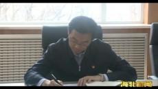 海北州委党史学习教育领导小组召开第一次会议