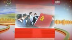 青海新闻联播 20210420