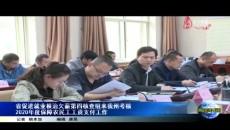 省促进就业根治欠薪第四核查组来黄南州考核2020年度保障农民工工资支付工作